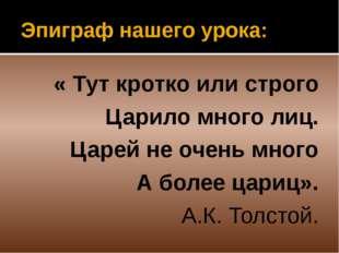 Эпиграф нашего урока: « Тут кротко или строго Царило много лиц. Царей не очен