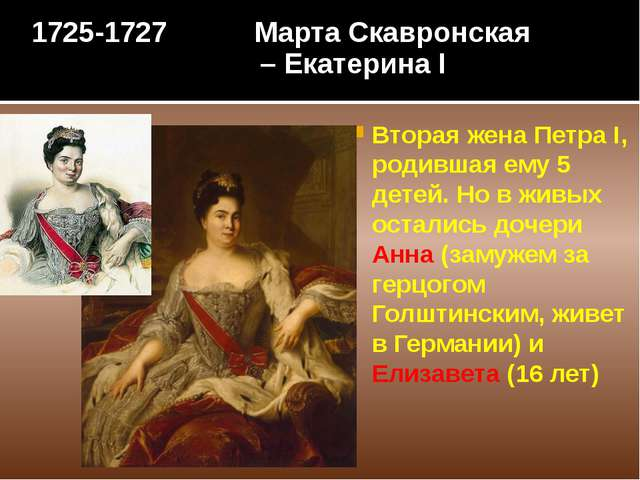 1725-1727 Марта Скавронская – Екатерина I Вторая жена Петра I, родившая ему 5...