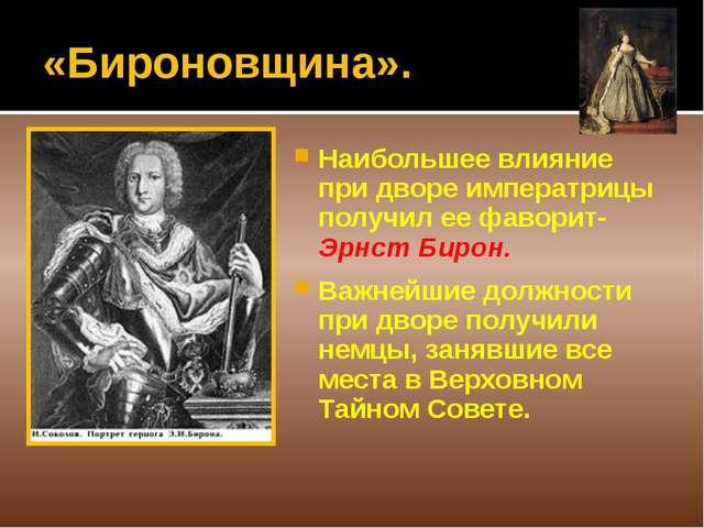«Бироновщина». Наибольшее влияние при дворе императрицы получил ее фаворит- Э...