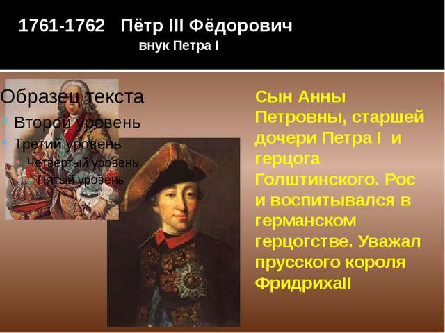 1761-1762 Пётр III Фёдорович внук Петра I Сын Анны Петровны, старшей дочери П...