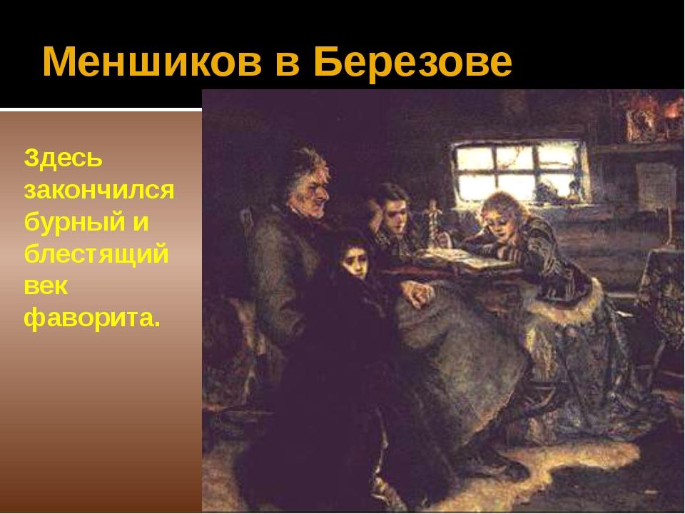 Меншиков в Березове Здесь закончился бурный и блестящий век фаворита.
