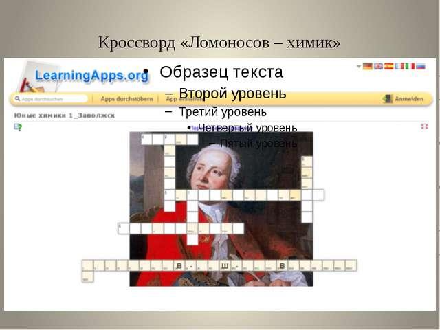 Кроссворд «Ломоносов – химик»