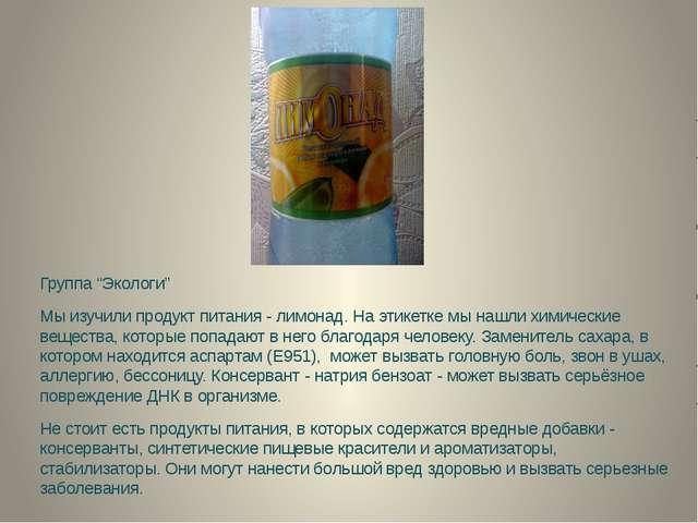 """Группа """"Экологи"""" Мы изучили продукт питания - лимонад. На этикетке мы нашли х..."""