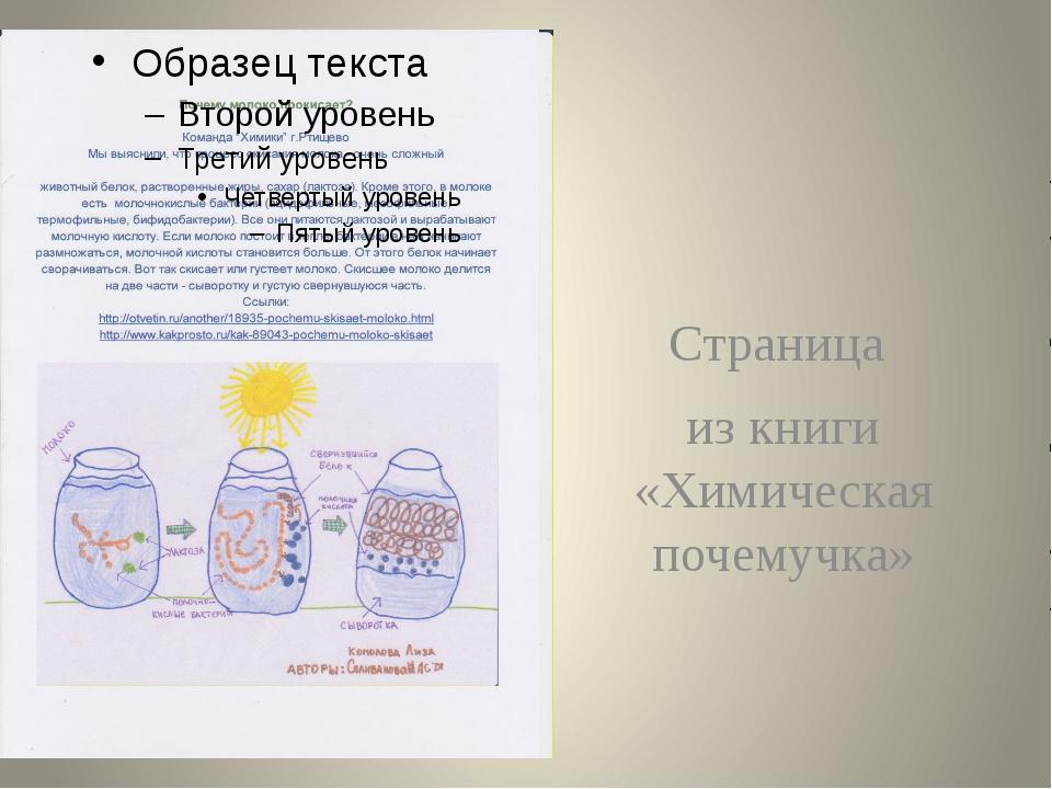 Страница из книги «Химическая почемучка»