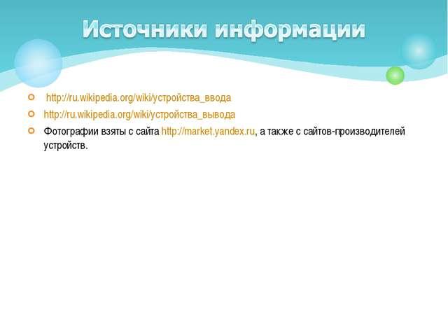 http://ru.wikipedia.org/wiki/устройства_ввода http://ru.wikipedia.org/wiki/у...
