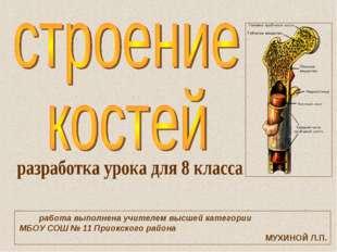 работа выполнена учителем высшей категории МБОУ СОШ № 11 Приокского района МУ