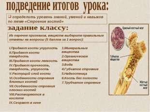 определить уровень знаний, умений и навыков по теме «Строение костей» Из пер