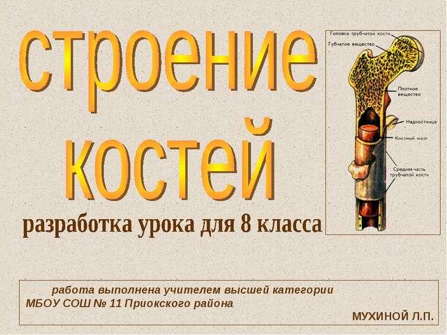 работа выполнена учителем высшей категории МБОУ СОШ № 11 Приокского района МУ...