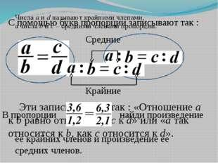 С помощью букв пропорции записывают так : Эти записи читают так : «Отношени