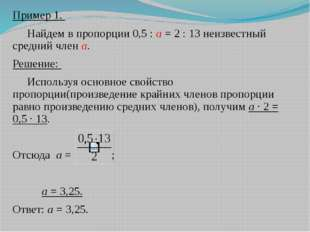 Пример 1. Найдем в пропорции 0,5 : а = 2 : 13 неизвестный средний член а. Р