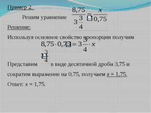 Пример 2. Решим уравнение Решение: Используя основное свойство пропорции по