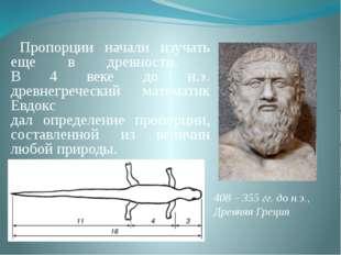 Пропорции начали изучать еще в древности. В 4 веке до н.э. древнегреческий м