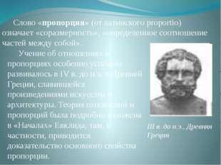 Учение об отношениях и пропорциях особенно успешно развивалось в IV в. до