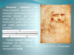 Золотым сечением или «божественной пропорцией » называли математики древност