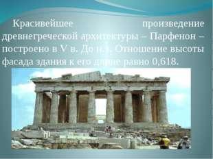 Красивейшее произведение древнегреческой архитектуры – Парфенон – построено