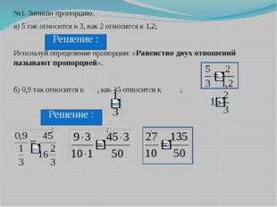 №1. Запиши пропорцию: а) 5 так относится к 3, как 2 относится к 1,2; Использу