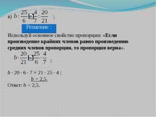 в) ; Используй основное свойство пропорции: «Если произведение крайних членов