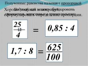 Подумай, как можно сгруппировать отношения, записанные в прямоугольники. =
