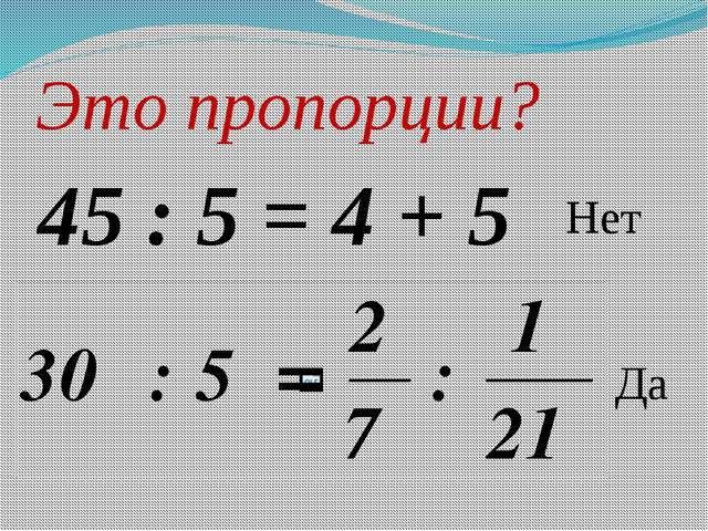Это пропорции? 45 : 5 = 4 + 5 Нет Да