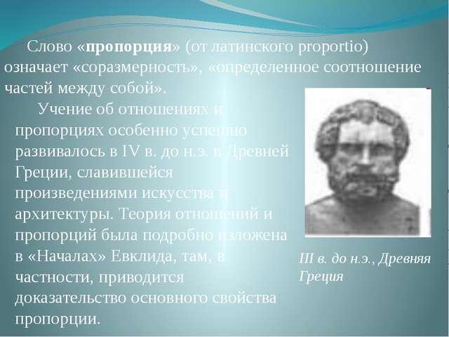 Учение об отношениях и пропорциях особенно успешно развивалось в IV в. до...