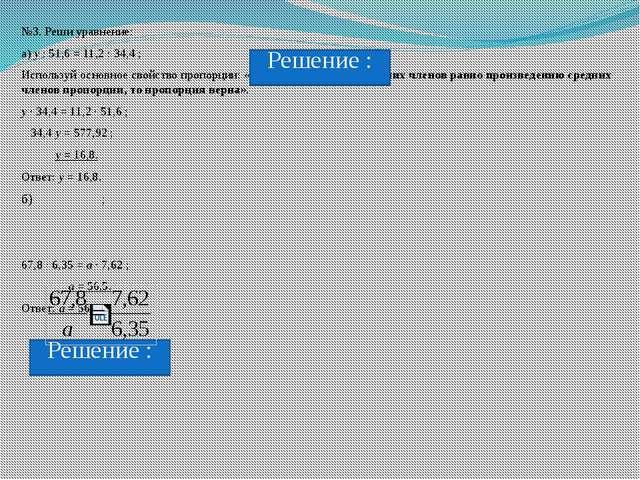 №3. Реши уравнение: а) у : 51,6 = 11,2 : 34,4 ; Используй основное свойство п...