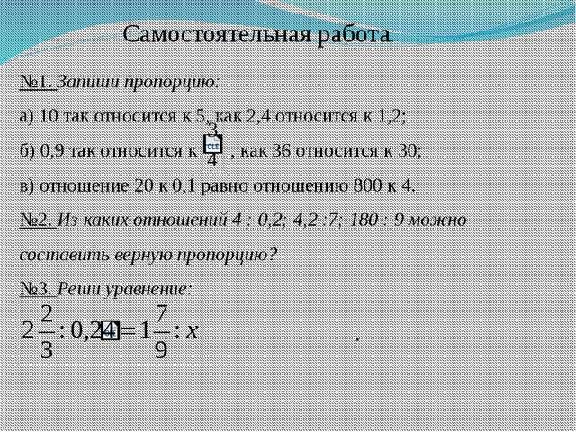 Самостоятельная работа. №1. Запиши пропорцию: а) 10 так относится к 5, как 2,...