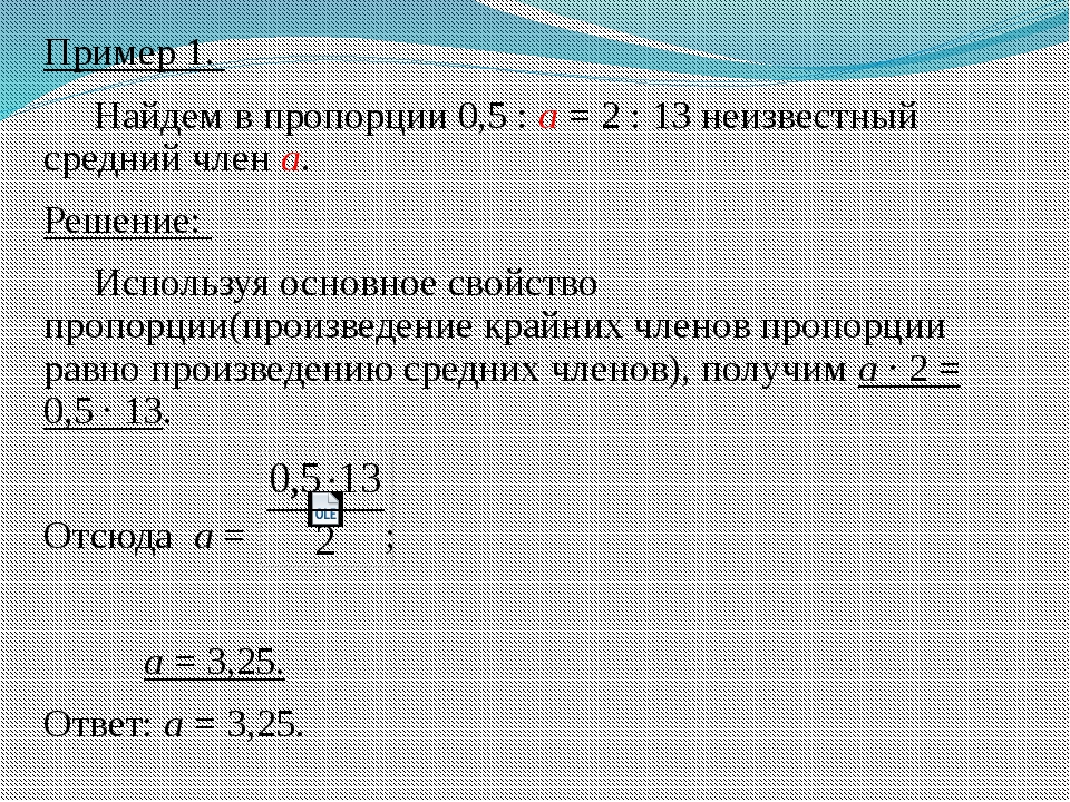 Пример 1. Найдем в пропорции 0,5 : а = 2 : 13 неизвестный средний член а. Р...