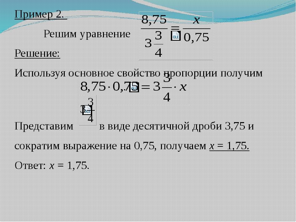 Пример 2. Решим уравнение Решение: Используя основное свойство пропорции по...