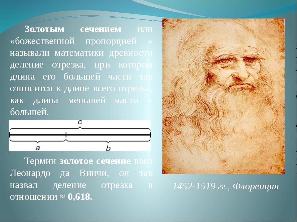 Золотым сечением или «божественной пропорцией » называли математики древност...
