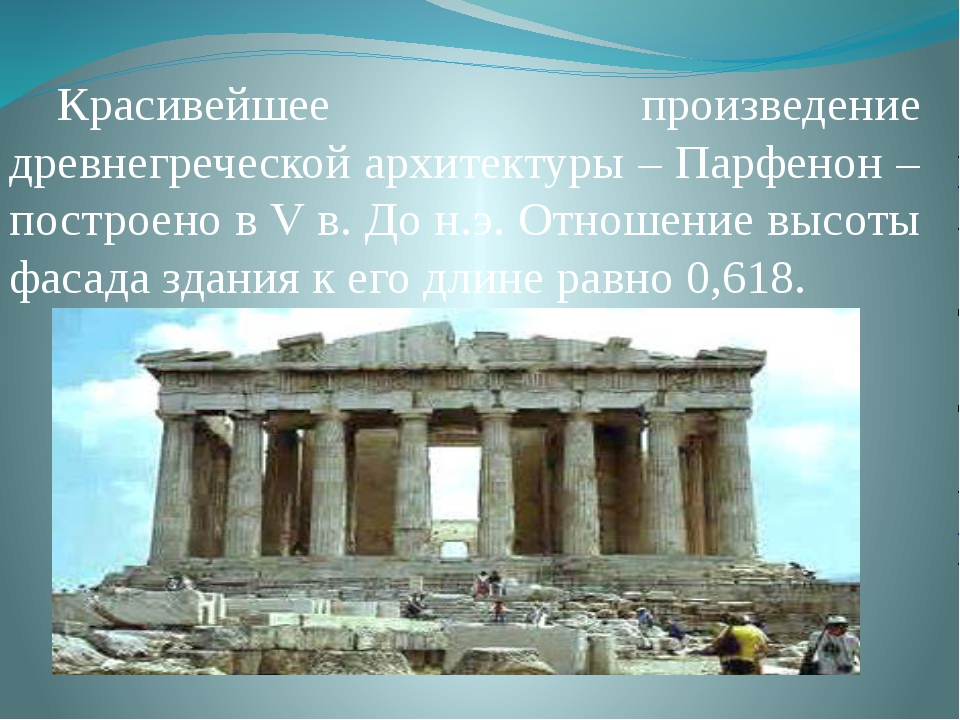 Красивейшее произведение древнегреческой архитектуры – Парфенон – построено...