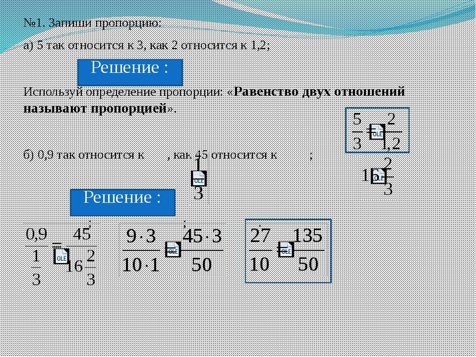 №1. Запиши пропорцию: а) 5 так относится к 3, как 2 относится к 1,2; Использу...