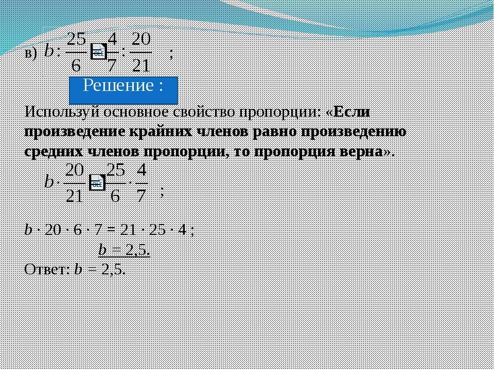 в) ; Используй основное свойство пропорции: «Если произведение крайних членов...