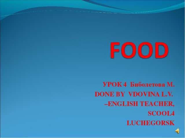 УРОК 4 Биболетова М. DONE BY VDOVINA L.V. –ENGLISH TEACHER, SCOOL4 LUCHEGORSK