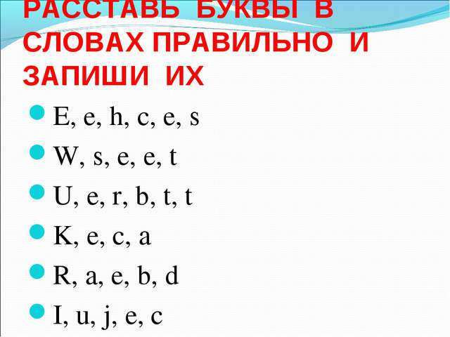 РАССТАВЬ БУКВЫ В СЛОВАХ ПРАВИЛЬНО И ЗАПИШИ ИХ E, e, h, c, e, s W, s, e, e, t...