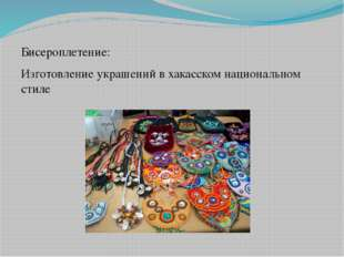Бисероплетение: Изготовление украшений в хакасском национальном стиле