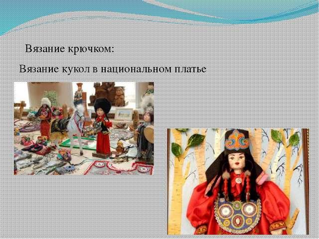 Вязание крючком: Вязание кукол в национальном платье