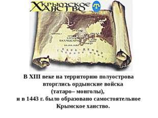 В XIII веке на территорию полуострова вторглись ордынские войска (татаро– мо