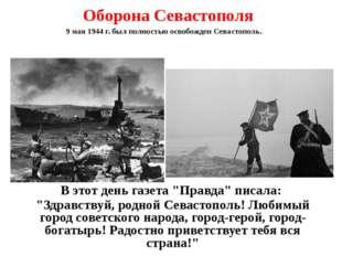 Оборона Севастополя 9 мая 1944 г. был полностью освобожден Севастополь. В это