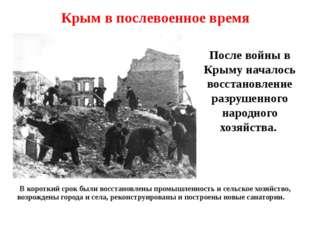 Крым в послевоенное время В короткий срок были восстановлены промышленность и