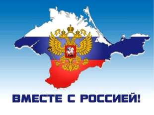 Древний Крым Османские войны Вхождение Крыма в состав России Крымская война