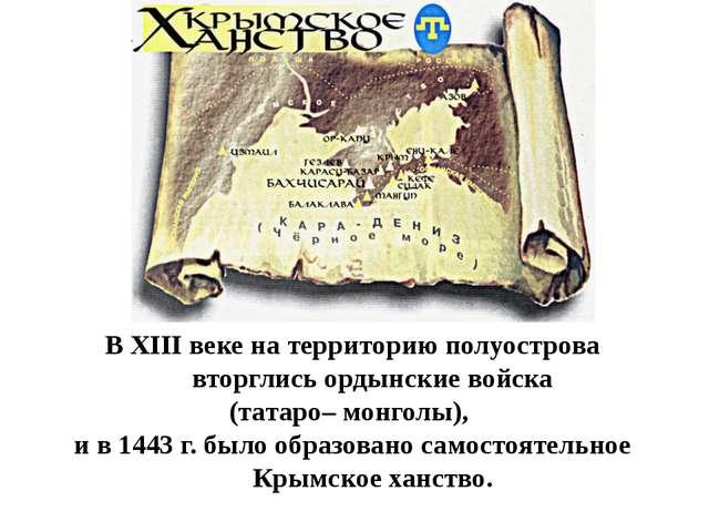 В XIII веке на территорию полуострова вторглись ордынские войска (татаро– мо...