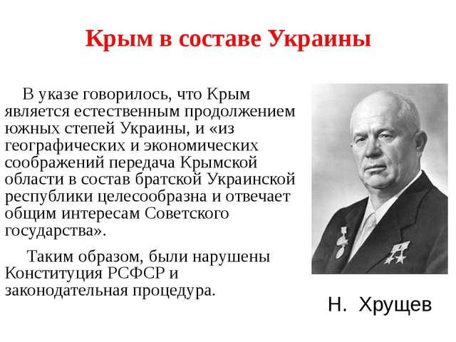 Крым в составе Украины В указе говорилось, что Крым является естественным про...