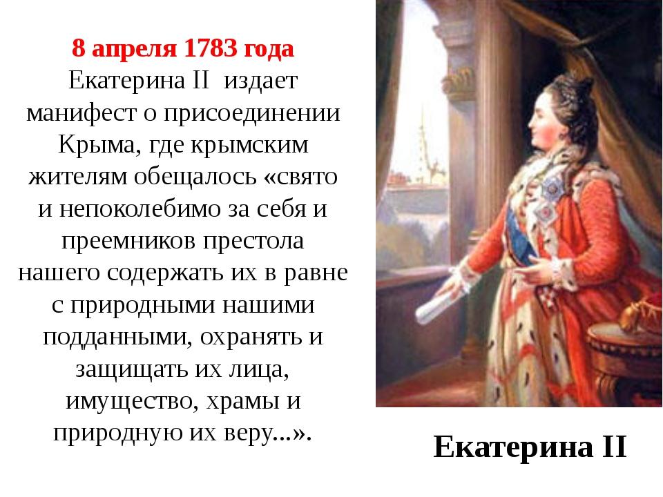 Екатерина II 8 апреля 1783 года Екатерина II издает манифест о присоединени...