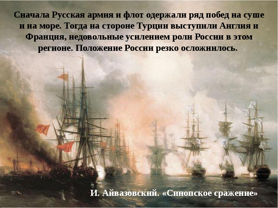 И. Айвазовский. «Синопское сражение» Сначала Русская армия и флот одержали ря...