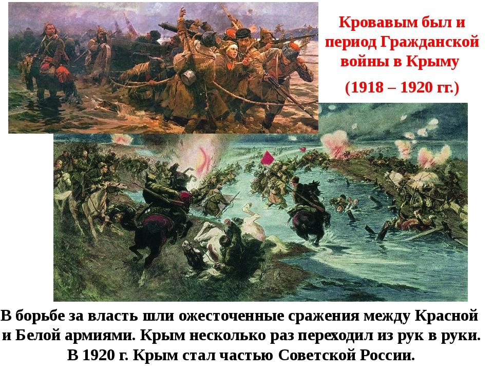 Кровавым был и период Гражданской войны в Крыму (1918 – 1920 гг.) В борьбе за...