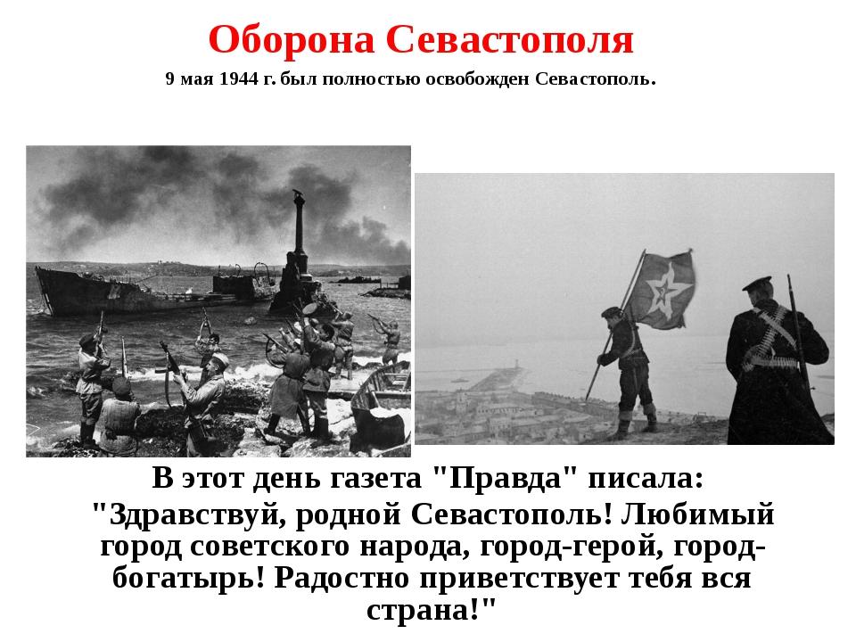 Оборона Севастополя 9 мая 1944 г. был полностью освобожден Севастополь. В это...