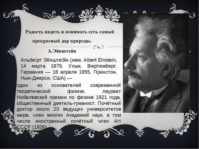 Радость видеть и понимать есть самый прекрасный дар природы. А.Эйнштейн Альб...