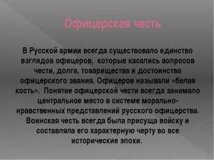 Офицерская честь В Русской армии всегда существовало единство взглядов офицер