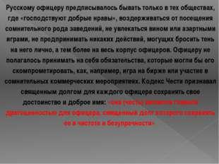 Русскому офицеру предписывалось бывать только в тех обществах, где «господств