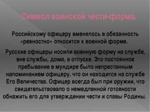 Символ воинской чести-форма. Российскому офицеру вменялось в обязанность «рев